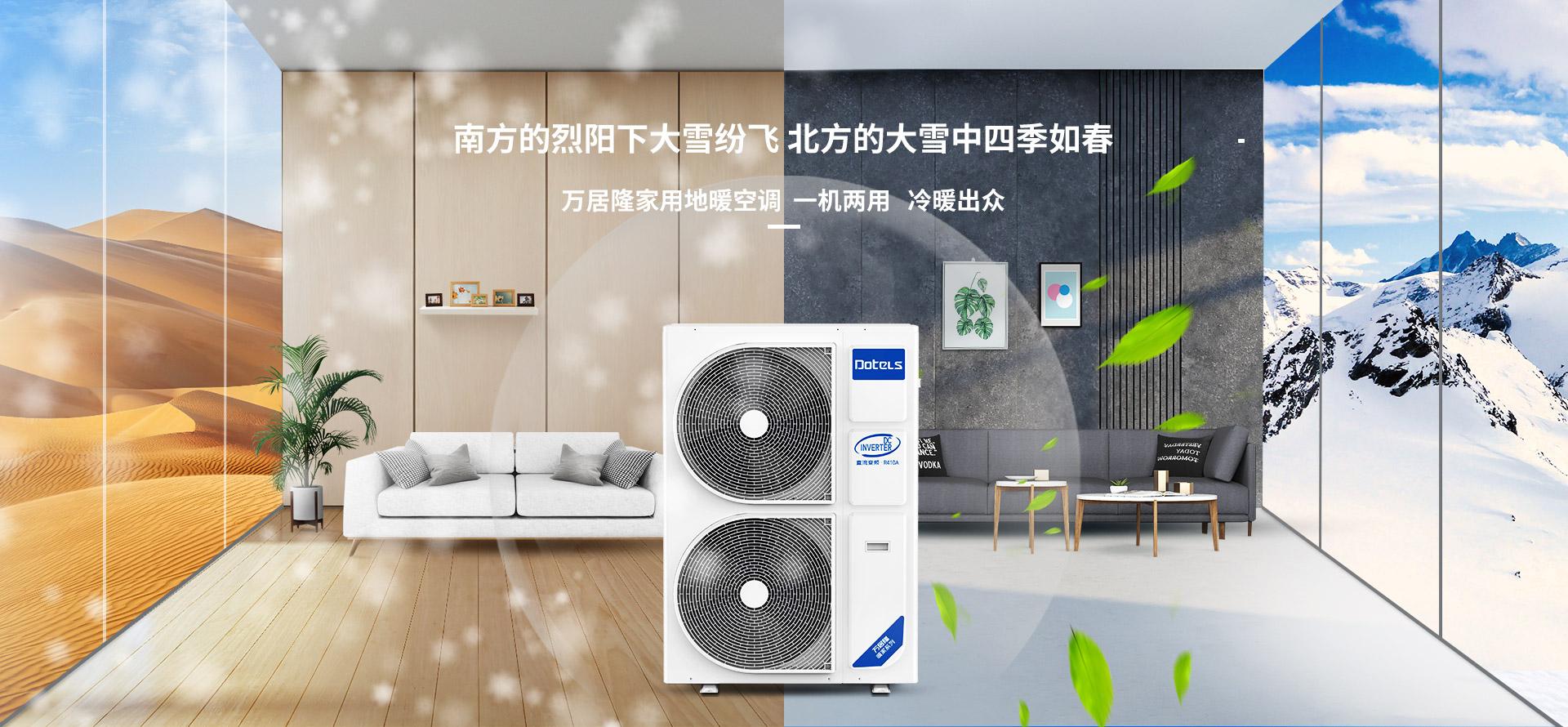家用地暖空调